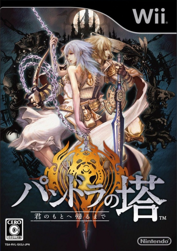 Pandora's Tower for Wii Walkthrough, FAQs and Guide on Gamewise.co