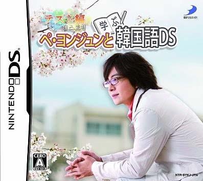 Gamewise Pe-Jongju to Manabu Kankokugo DS: Test-Hen Wiki Guide, Walkthrough and Cheats