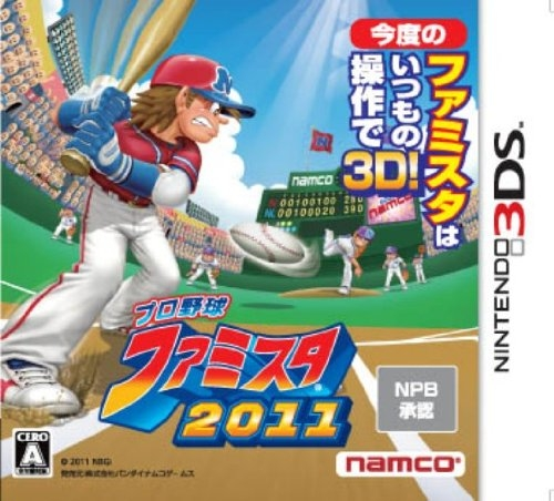 Pro Yakyuu Famista 2011 Wiki - Gamewise