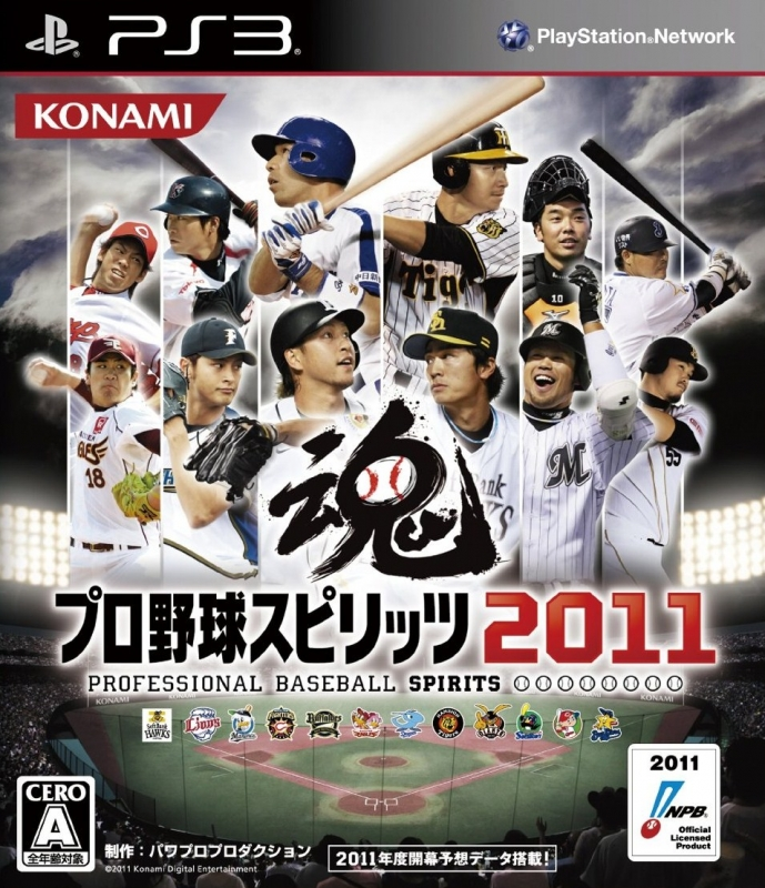Pro Yakyuu Spirits 2011 on PS3 - Gamewise
