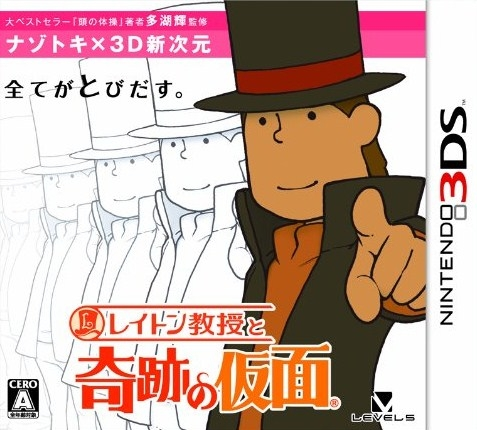 Professor Layton and the Mask of Miracle on 3DS - Gamewise