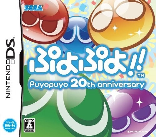 Puyo Puyo!! 20th Anniversary [Gamewise]