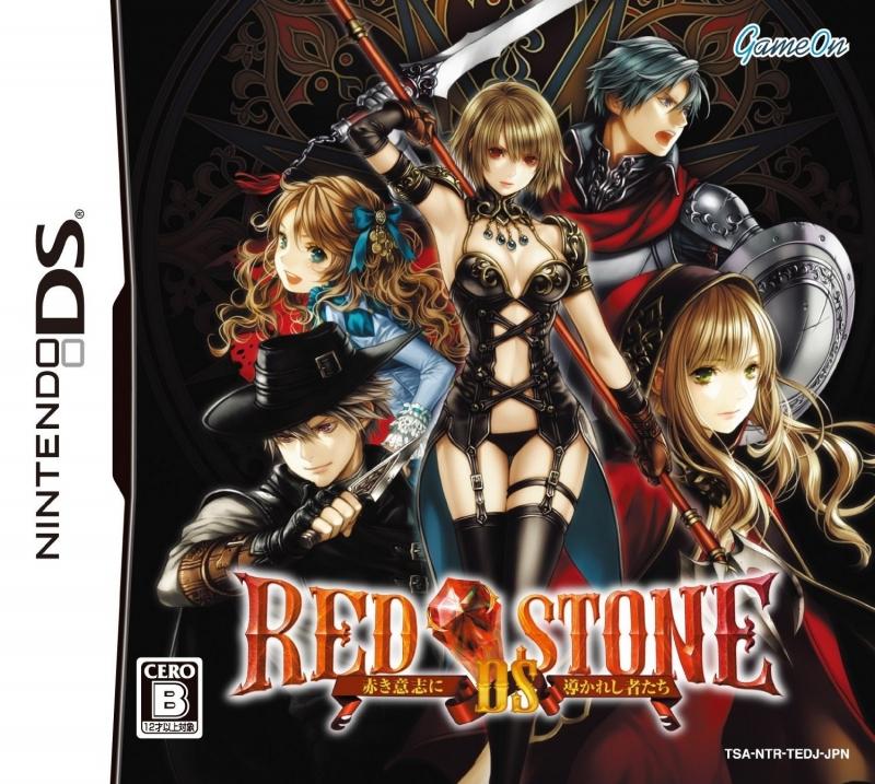 Red Stone DS: Akaki Ishi ni Michibikareshi Monotachi Wiki - Gamewise