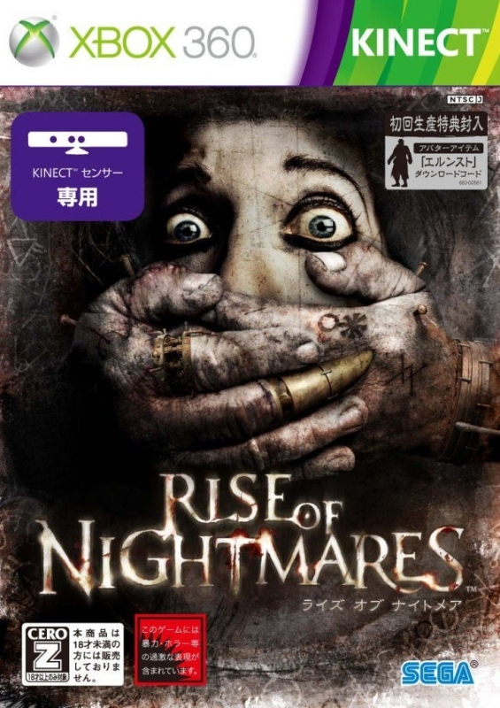 Rise of Nightmares Wiki - Gamewise