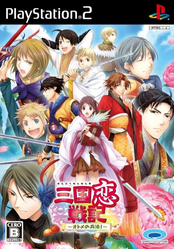 Gamewise Sangoku Koi Senki: Otome no Heihou! Wiki Guide, Walkthrough and Cheats