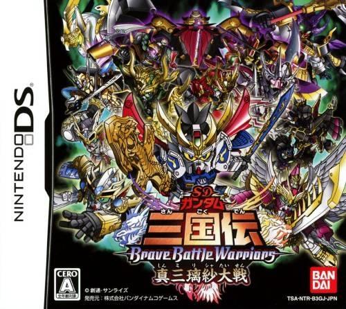 Gamewise SD Gundam Sangokuden Brave Battle Warriors: Shin Mirisha Taisen Wiki Guide, Walkthrough and Cheats