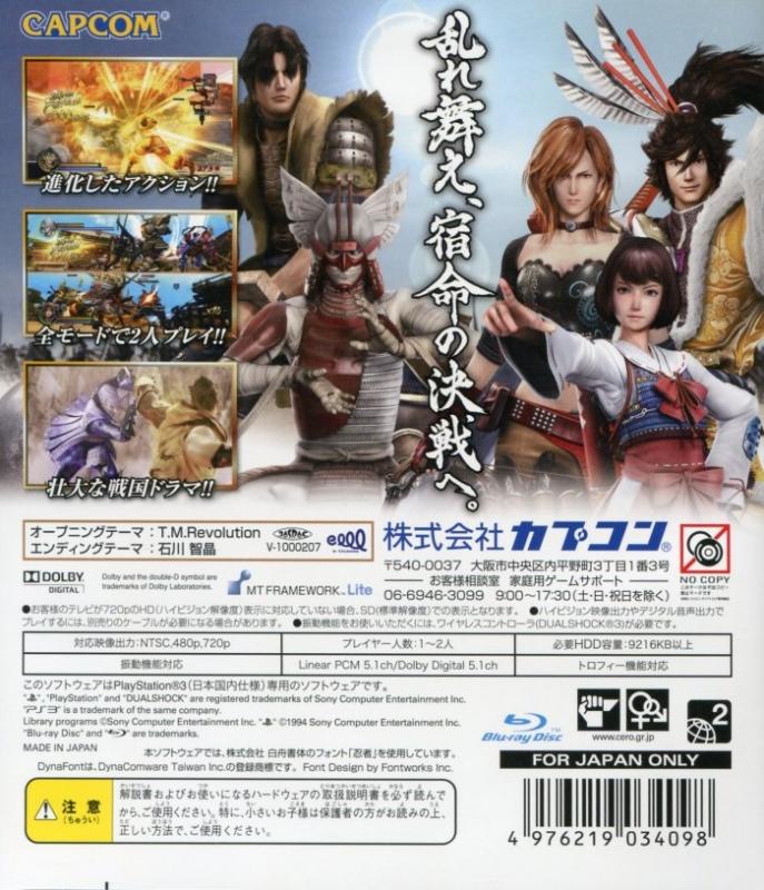 Sengoku Basara 3 For PlayStation 3