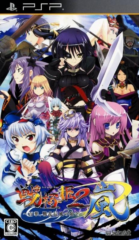 Gamewise Sengoku Hime 2 Arashi: Hyakubana Senran Tatsukaze no Gotoku Wiki Guide, Walkthrough and Cheats