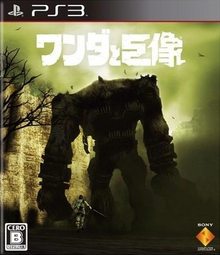 Gamewise Shadow of the Colossus Wiki Guide, Walkthrough and Cheats