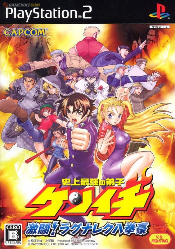 Shijyou Saikyou no Deshi Kenichi: Gekitou! Ragnarok Hachikengou Wiki on Gamewise.co