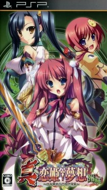Gamewise Shin Koihime Musou: Otome Ryouran * Sangokushi Engi - Shu-Hen Wiki Guide, Walkthrough and Cheats