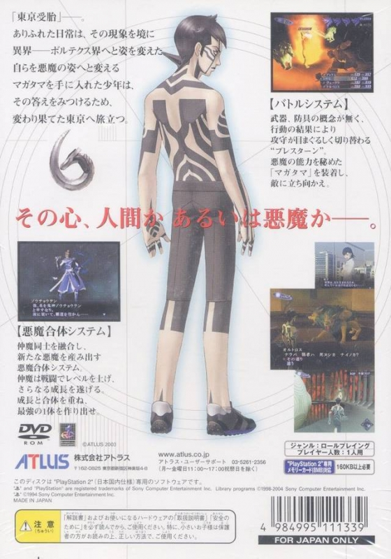 RPGFan Reviews - Shin Megami Tensei III: Nocturne