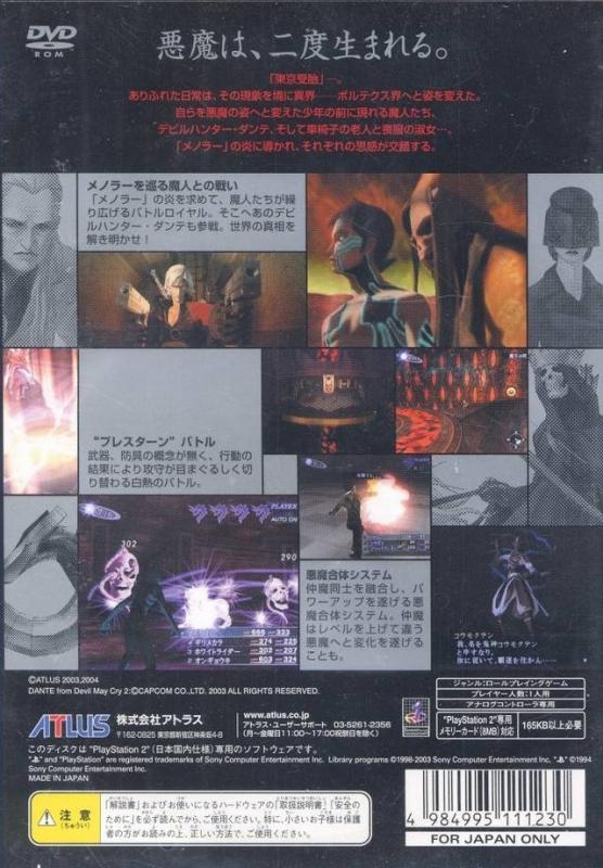 -Shin Megami Tensei: Nocturne- Review – Organised Nonsense