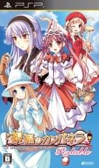 Gamewise Shukufuku no Campanella Portable Wiki Guide, Walkthrough and Cheats