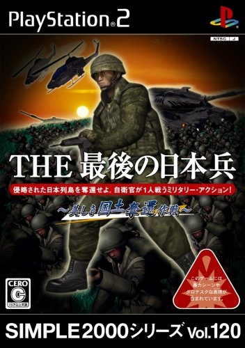 Simple 2000 Series Vol. 120: The Saigo no Nippon Tsuwamono | Gamewise