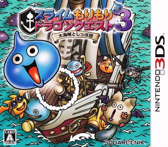 Gamewise Slime MoriMori Dragon Quest 3: Taikaizoku to Shippo Dan Wiki Guide, Walkthrough and Cheats
