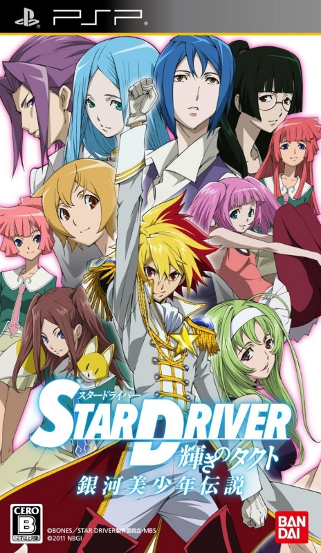 Star Driver: Kagayaki no Takuto - Ginga Bishounen Densetsu | Gamewise