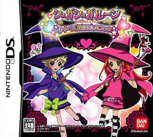Sugar Sugar Rune: Queen Shiken wa Dai Panic Wiki on Gamewise.co