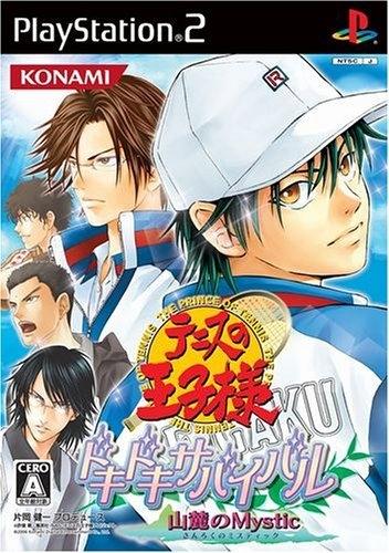 Tennis no Oji-Sama: DokiDoki Survival - Sanroku no Mystic Wiki - Gamewise