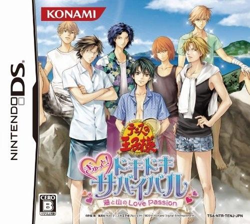 Tennis no Oji-Sama Gyutto! DokiDoki Survival - Umi to Yama no Love Passion Wiki on Gamewise.co