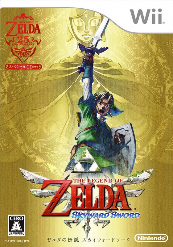 Gamewise The Legend of Zelda: Skyward Sword Wiki Guide, Walkthrough and Cheats