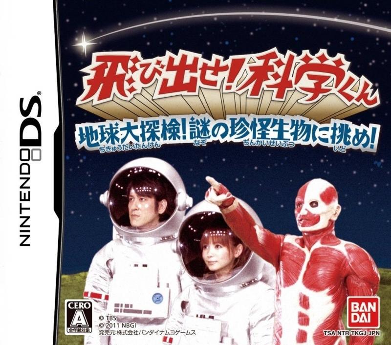 Tobidase! Kagaku-kun Chikyuu Daitanken! Nazo no Chinkai Seibutsu ni Idome! | Gamewise