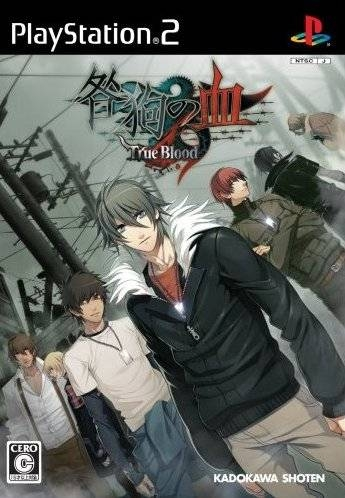 Togainu no Chi: True Blood Wiki on Gamewise.co