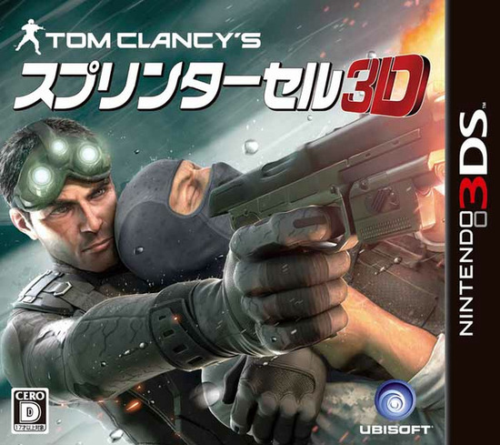 Tom Clancy's Splinter Cell 3D | Gamewise