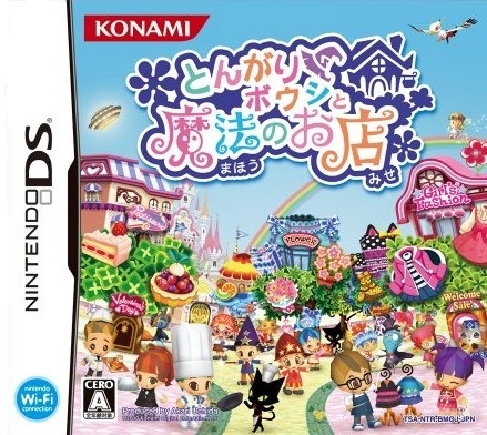Tongari Boushi to Mahou no Otana for DS Walkthrough, FAQs and Guide on Gamewise.co