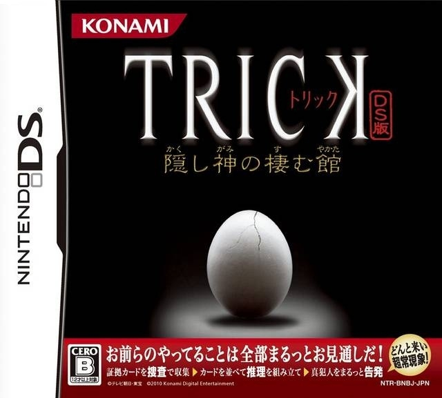 Trick DS-han: Kakushi Kami no Sumukan Wiki on Gamewise.co