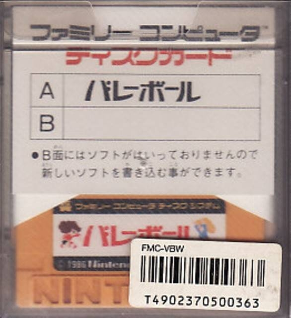 Volleyball (FDS) for Nintendo Entertainment System - Sales, Wiki