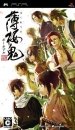 Gamewise Hakuoki: Demon of the Fleeting Blossom Wiki Guide, Walkthrough and Cheats