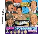 Haneru no Tobira DS: Tanshuku Tetsudou no Yoru | Gamewise