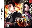Jinguuji Saburou DS: Akai Chou | Gamewise