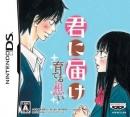 Kimi ni Todoke: Sodateru Omoi Wiki - Gamewise