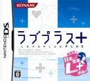 Love Plus + Wiki - Gamewise