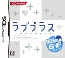 Love Plus on DS - Gamewise
