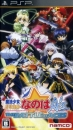 Mahou Shoujo Lyrical Nanoha A's Portable: The Battle of Aces for PSP Walkthrough, FAQs and Guide on Gamewise.co