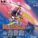 Mr. Heli no Daibouken