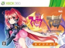 Muv-Luv Twin Pack