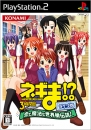 Negima!? 3-Jikanme ~Koi to Mahou to Sekaiju Densetsu~ | Gamewise