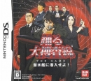 Odoru Daisousasen The Game: Sensuikan ni Sennyuu Seyo! on DS - Gamewise