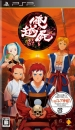 Ore no Shikabane o Koete Yuke on PSP - Gamewise