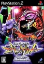Hisshou Pachinko*Pachi-Slot Kouryaku Series Vol. 12: CR Shinseiki Evangelion - Shito, Futatabi on PS2 - Gamewise