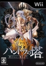 Pandora's Tower on Wii - Gamewise