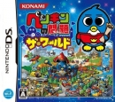 Penguin no Mondai: The World for DS Walkthrough, FAQs and Guide on Gamewise.co
