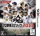 Pro Yakyuu Spirits 2011 Wiki - Gamewise