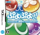Puyo Puyo!! 20th Anniversary | Gamewise