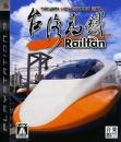 Railfan: Taiwan Takatetsu
