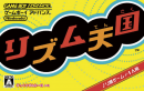 Rhythm Tengoku on GBA - Gamewise